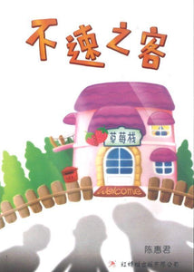 9789670370446 不速之客 The Visitor | Singapore Chinese Books