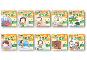 9789670370552set 幼儿学句型(1)(全10册) | Singapore Chinese Books