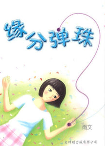 9789670370798 缘分弹珠 Marbles of Fate | Singapore Chinese Books
