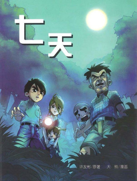 9789670370804 七天(漫画版) | Singapore Chinese Books