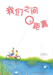 9789670370859 我们之间零距离 You and Me, Zero Distance | Singapore Chinese Books
