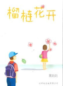 9789670370873 榴梿花开 When the Flowers Bloom | Singapore Chinese Books