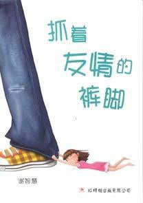 9789670370910 抓着友情的裤脚 The Clinging Friendship | Singapore Chinese Books