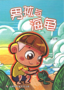 9789670564012 男孩与海龟  | Singapore Chinese Books