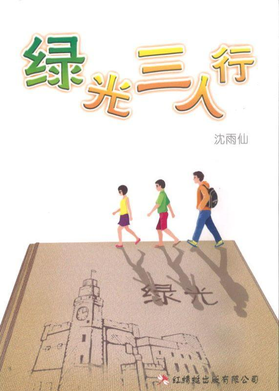 9789670564050 绿光三人行 Bathed in Green | Singapore Chinese Books
