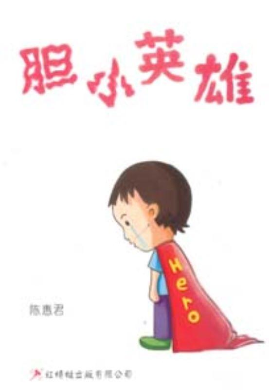 9789670564081 胆小英雄 Timid Hero | Singapore Chinese Books