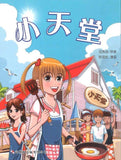 9789670564166 小天堂(漫画版) | Singapore Chinese Books