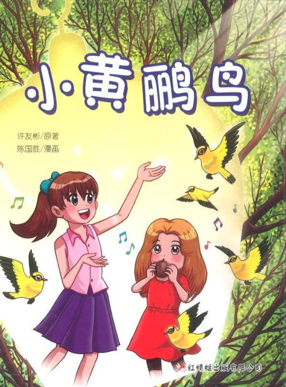 9789670564296 小黄鹂鸟 (漫画版) | Singapore Chinese Books