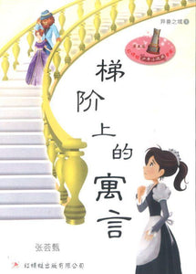 9789670564357 梯阶上的寓言 Fable of Agasia | Singapore Chinese Books