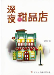 9789670564654 深夜甜品店 The Late Night Dessert House | Singapore Chinese Books