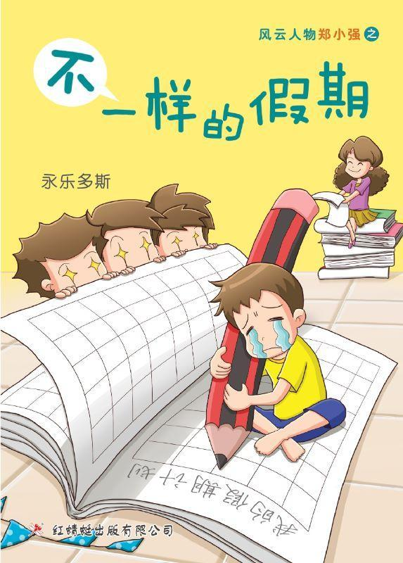 9789670564906 不一样的假期 | Singapore Chinese Books