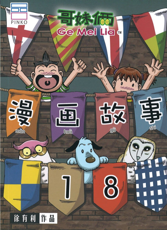哥妹俩:漫画故事.18 9789670745916 | Singapore Chinese Books | Maha Yu Yi Pte Ltd