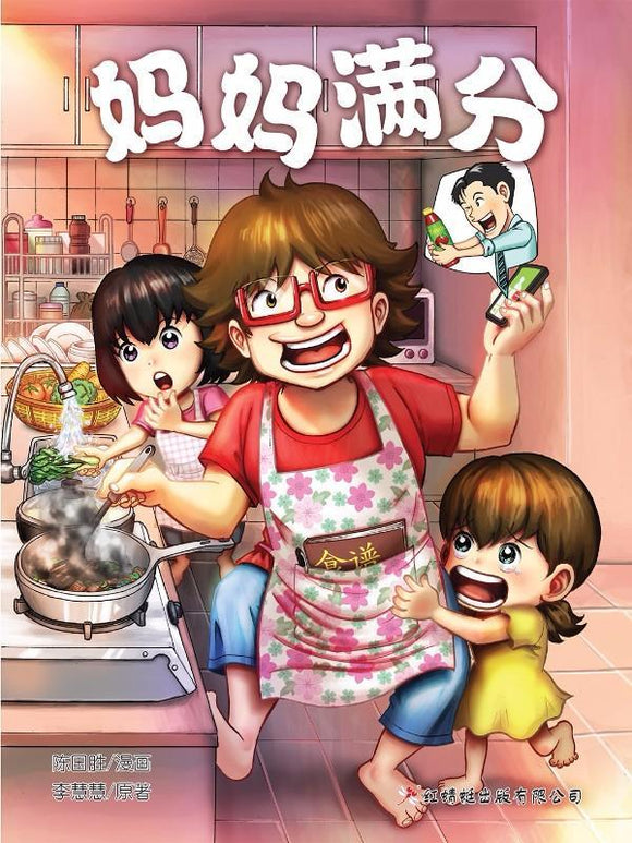 9789672088097 妈妈满分 (漫画版) | Singapore Chinese Books