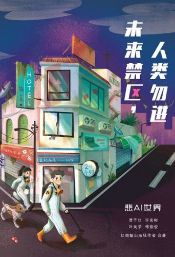 9789672088615 《悲AI世界 The Miserable Age of AI | Singapore Chinese Books