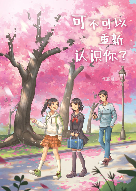 9789672088660 可不可以重新认识你? I Wish I Knew You Better | Singapore Chinese Books