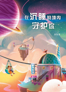 9789672088677 在沉睡的境内守护你 You're Not The Only Dreamer | Singapore Chinese Books