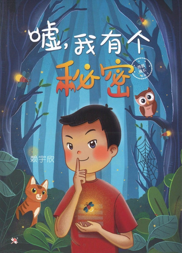 9789672088707 嘘,我有个秘密 I've Got a Secret | Singapore Chinese Books