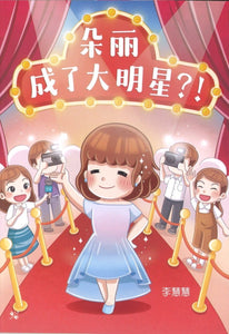 9789672088714 朵丽成了大明星?!Superstar Dreams | Singapore Chinese Books