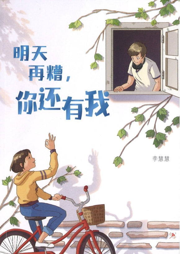 9789672088721 明天再糟,你还有我 I'll Always Stand By You | Singapore Chinese Books