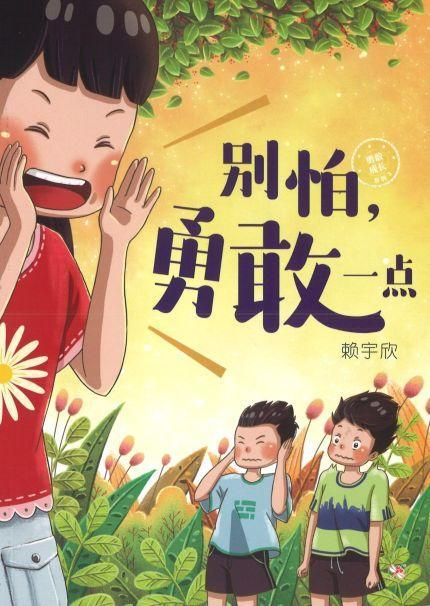 9789672088820 别怕,勇敢一点 Be Brave | Singapore Chinese Books