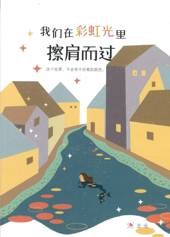 9789672088837 我们在彩虹光里擦肩而过 The Sparkling Moment | Singapore Chinese Books