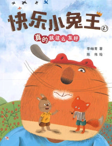 9789672088851 真的就这么友好 We're So Close(拼音) | Singapore Chinese Books