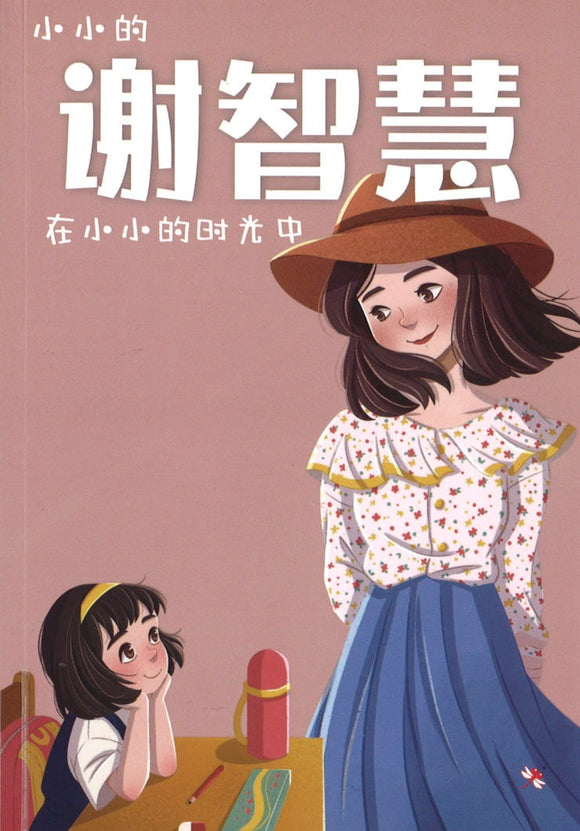 小小的谢智慧在小小的时光中 Cheah Cher Hui : When I Was A Girl 9789672088929 | Singapore Chinese Books | Maha Yu Yi Pte Ltd