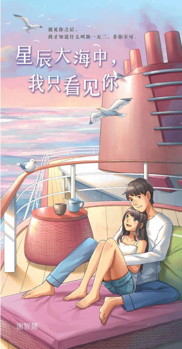 9789672088981 星辰大海中,我只看见你 You are the Apple of My Eyes | Singapore Chinese Books