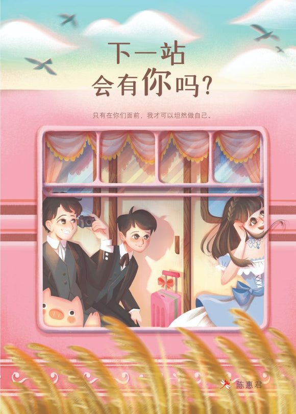 9789672466048 下一站会有你吗?Wish You Were Here | Singapore Chinese Books
