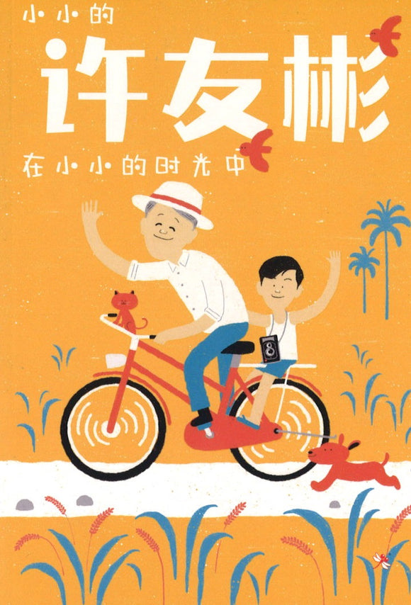 小小的许友彬在小小的时光中 Khor Ewe Pin: When I Was A Boy 9789672466093 | Singapore Chinese Books | Maha Yu Yi Pte Ltd