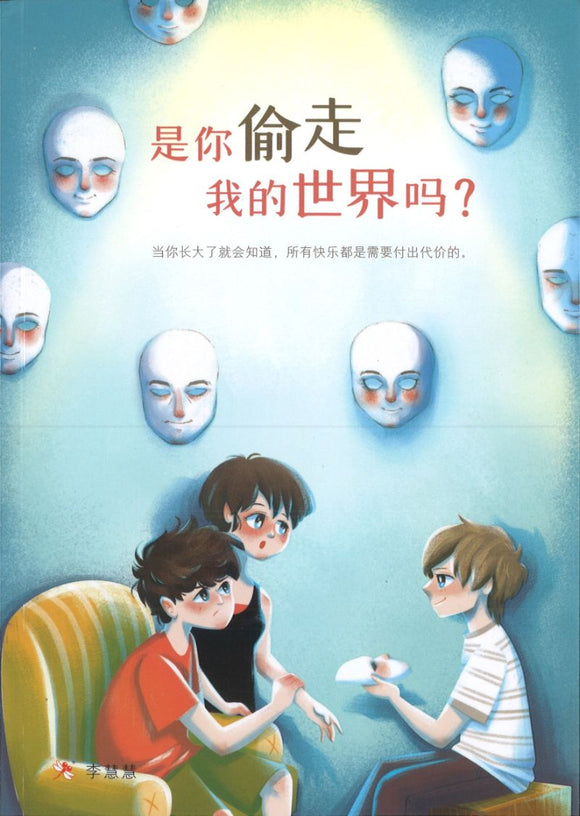 是你偷走我的世界吗?The Intruder  9789672466130 | Singapore Chinese Books | Maha Yu Yi Pte Ltd