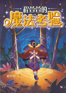 程萱萱的魔法考验 Cheng Xuan Xuan's Magic Test 9789672466260 | Singapore Chinese Books | Maha Yu Yi Pte Ltd