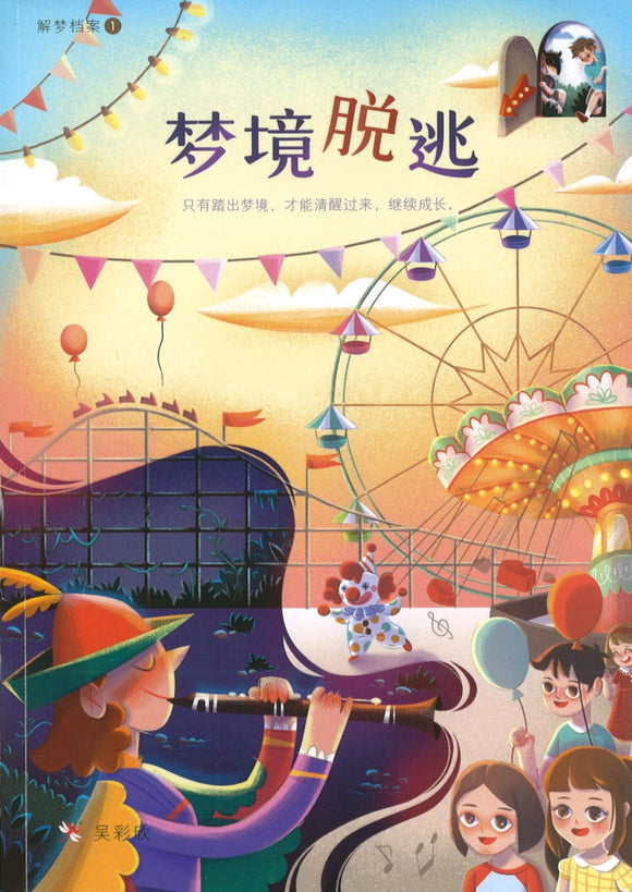解梦档案1:梦境脱逃 The Dreamland Escape 9789672466321 | Singapore Chinese Books | Maha Yu Yi Pte Ltd