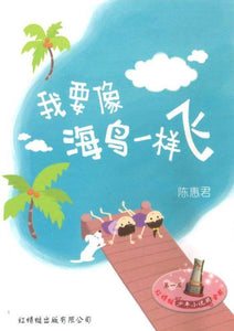 9789675439063 我要像海鸟一样飞 Fly High Against the Sky | Singapore Chinese Books