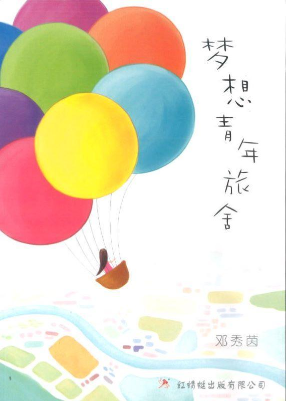 9789675439315 梦想青年旅舍 (out of print) | Singapore Chinese Books