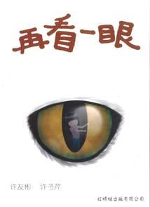 9789675439353 再看一眼 (out of print) | Singapore Chinese Books