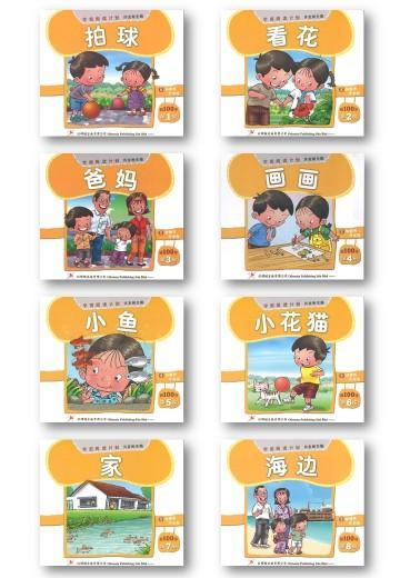9789675439681set 学前阅读计划100字(全8册)Odonata Preschool First Hundred Words (8 volumes) | Singapore Chinese Books