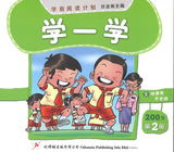9789675439766set 学前阅读计划200字(全8册)Odonata Preschool Second Hundred Words (8 volumes) | Singapore Chinese Books
