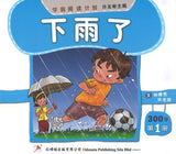 9789675439841set 学前阅读计划300-400字(全8册) Odonata Preschool 300-400 Words (8 volumes) | Singapore Chinese Books