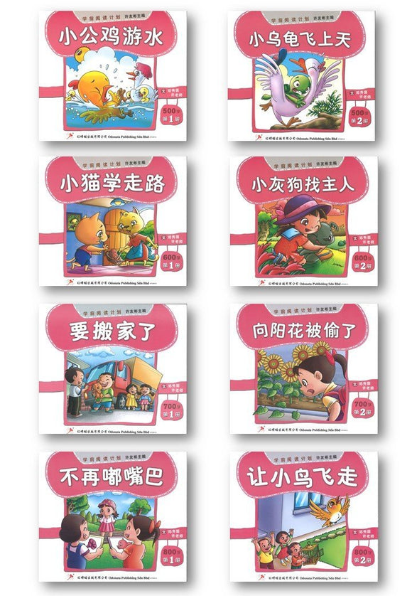9789675439926set 学前阅读计划500-800字(全8册)Odonata Preschool 500-800 Words (8 volumes) | Singapore Chinese Books