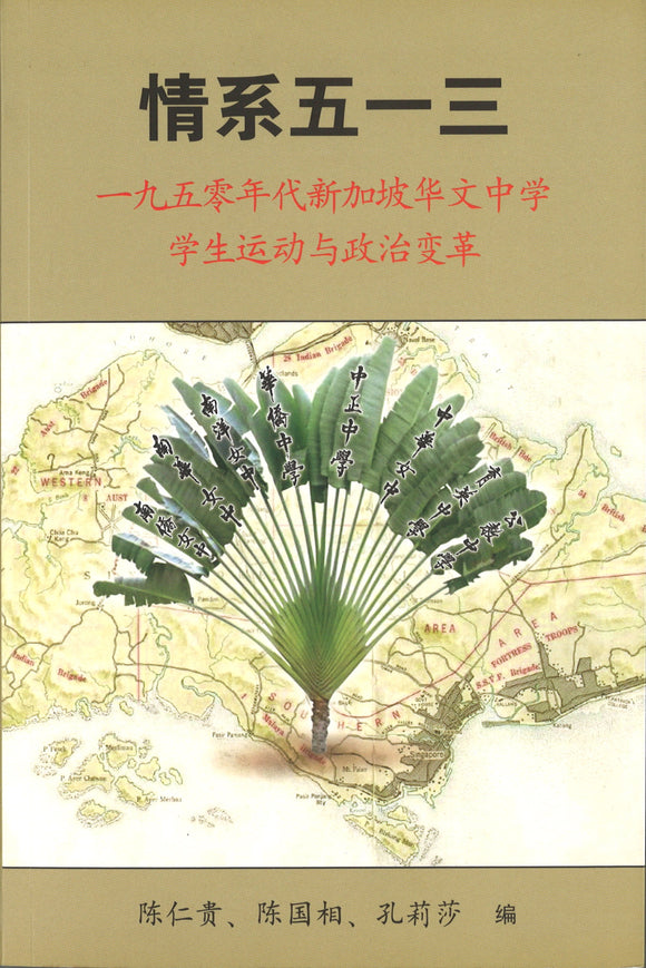 情系五一三  9789675832208 | Singapore Chinese Books | Maha Yu Yi Pte Ltd