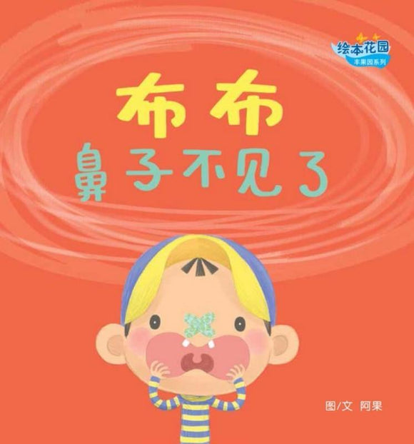 9789810126025 布布鼻子不见了 | Singapore Chinese Books