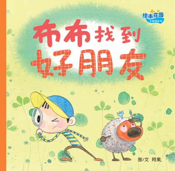 9789810126032 布布找到好朋友 | Singapore Chinese Books