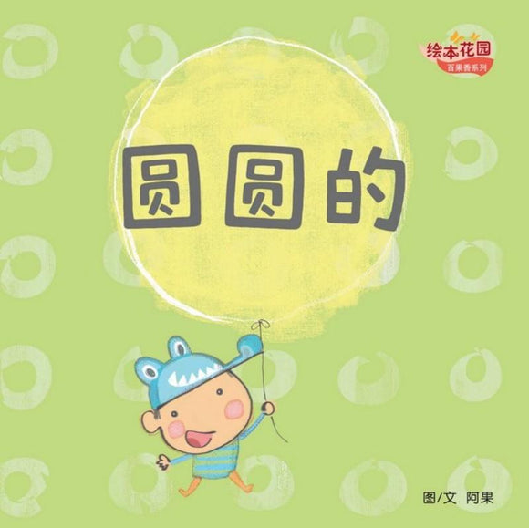 9789810126728 圆圆的 | Singapore Chinese Books