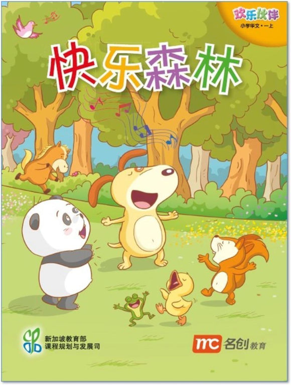9789810129194 Chinese Language For Pri Schools (CLPS) (欢乐伙伴) Small Readers 1A | Singapore Chinese Books