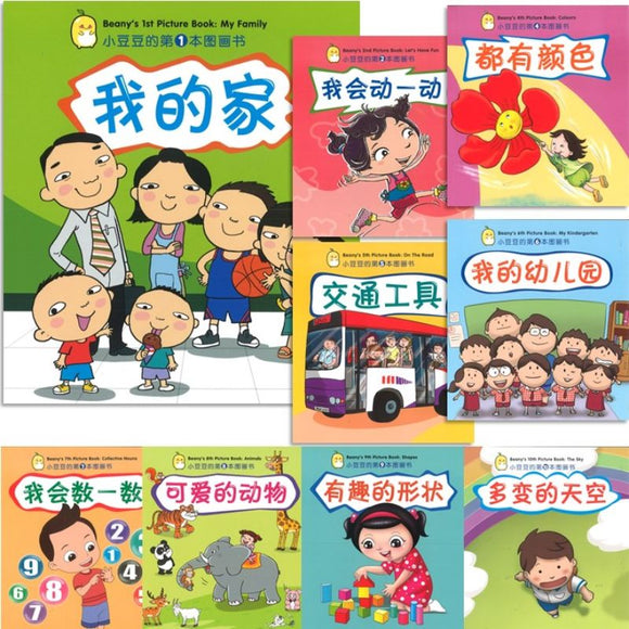 小豆豆的图画书系列(全9册)9789810129392SET | Singapore Chinese Books | Maha Yu Yi Pte Ltd