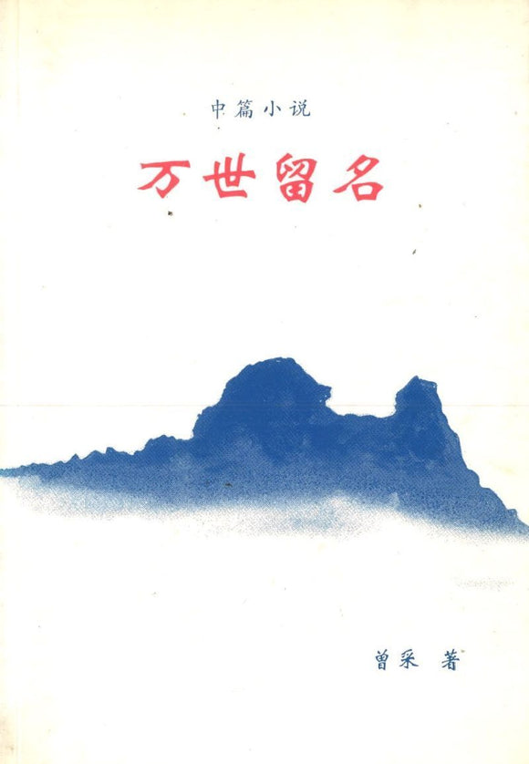9789810413552 万世留名 | Singapore Chinese Books