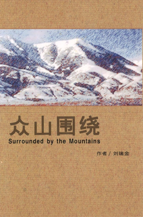 9789810444785 众山围绕 Surrounded by the Mountains | Singapore Chinese Books