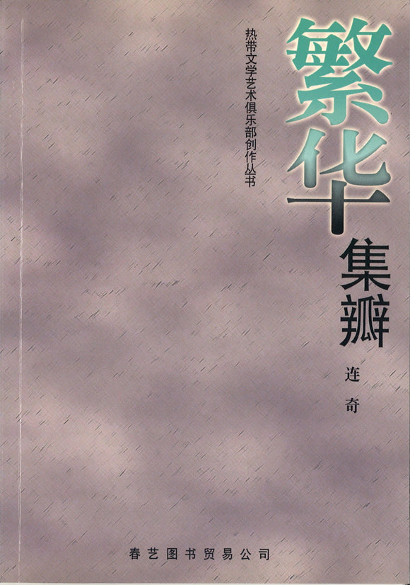 繁华集瓣  9789810451486 | Singapore Chinese Books | Maha Yu Yi Pte Ltd