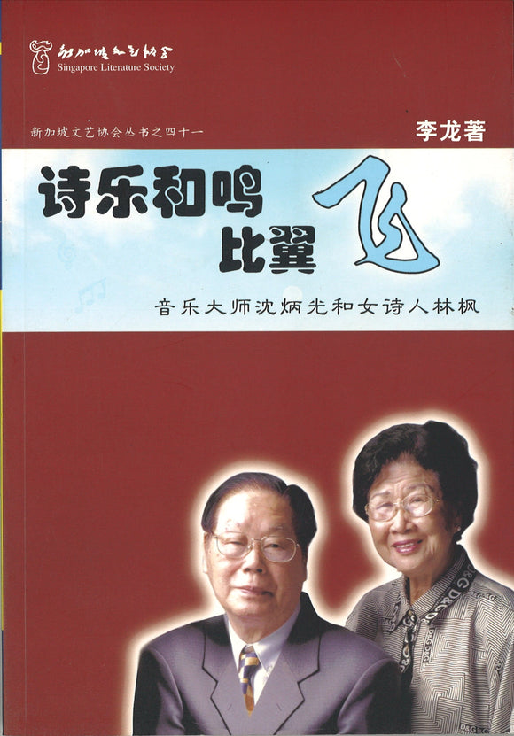 诗乐和鸣比翼飞  9789810509262 | Singapore Chinese Books | Maha Yu Yi Pte Ltd